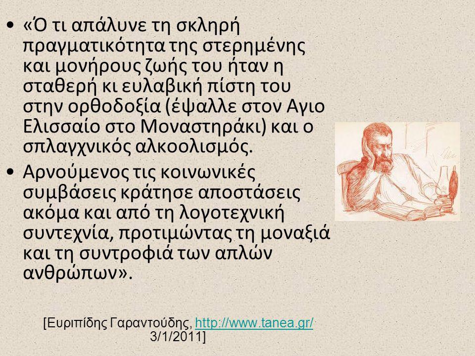 [Ευριπίδης Γαραντούδης, http://www.tanea.gr/ 3/1/2011]